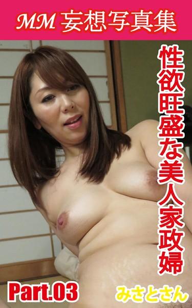 MM妄想写真集 性欲旺盛な美人家政婦 PART.03