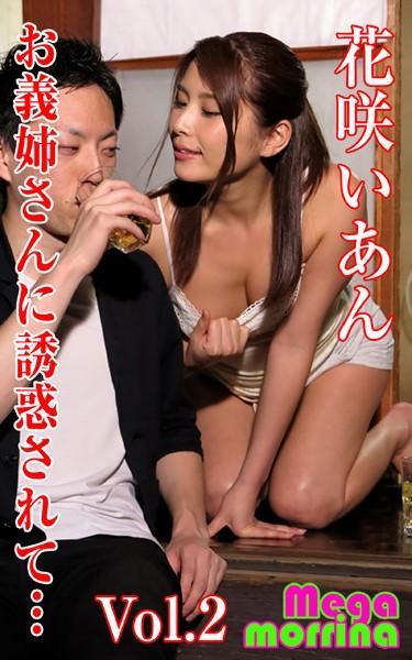 お義姉さんに誘惑されて… 花咲いあん Vol.2
