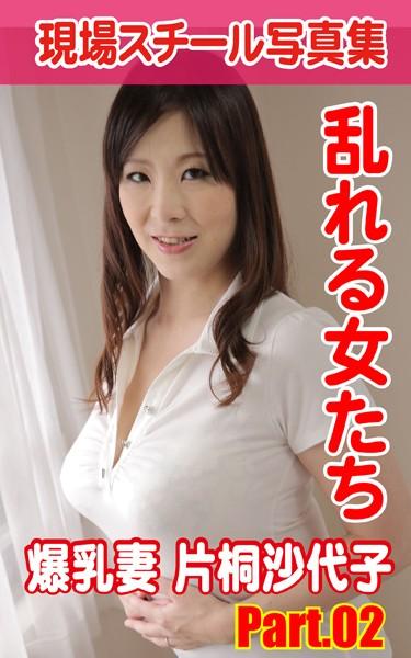 現場スチール写真集 乱れる女たち 爆乳妻 片桐沙代子 PART.02