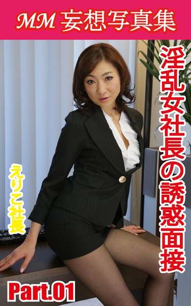 MM妄想写真集 淫乱女社長の誘惑面接 PART.01