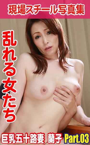 現場スチール写真集 乱れる女たち 巨乳五十路妻 蘭子 PART.03