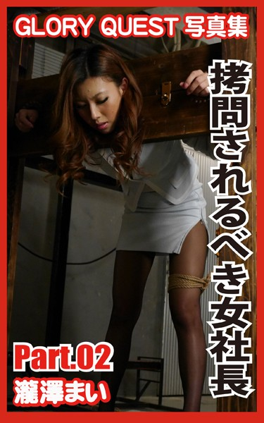GLORY QUEST写真集 拷問されるべき女社長 PART.02