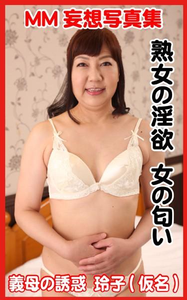 MM妄想写真集 熟女の淫欲 義母の誘惑 玲子(仮名)