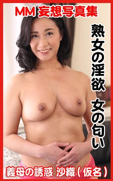 MM妄想写真集 熟女の淫欲 義母の誘惑 沙織(仮名)