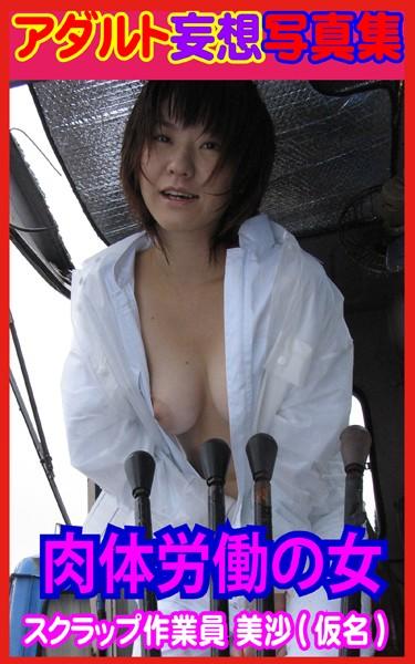 アダルト妄想写真集 肉体労働の女 スクラップ作業員 美沙(仮名)