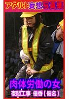 アダルト妄想写真集 肉体労働の女 夜間工事 優香(仮名)