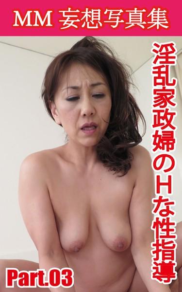 MM妄想写真集 淫乱家政婦のHな性指導 PART.03