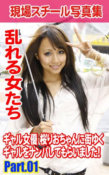 現場スチール写真集 乱れる女たち ギャル女優 桜りおちゃんに街ゆくギャルをナンパしてもらいました! PART.01