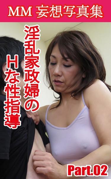 MM妄想写真集 淫乱家政婦のHな性指導 PART.02