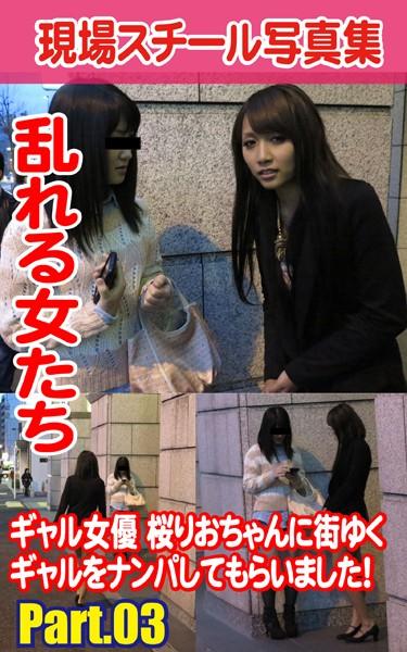現場スチール写真集 乱れる女たち ギャル女優 桜りおちゃんに街ゆくギャルをナンパしてもらいました! PART.03