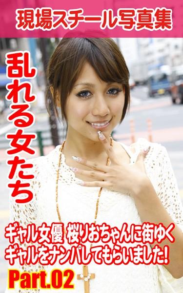 現場スチール写真集 乱れる女たち ギャル女優 桜りおちゃんに街ゆくギャルをナンパしてもらいました! PART.02