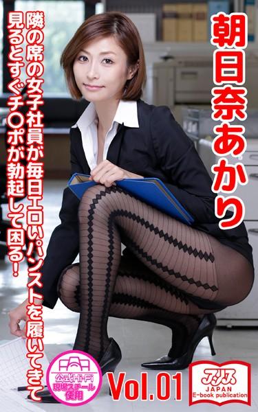 隣の席の女子社員が毎日エロいパンストを履いてきて見るとすぐチ〇ポが勃起して困る! 朝日奈あかり Vol.1 アリスJAPAN公式E-book