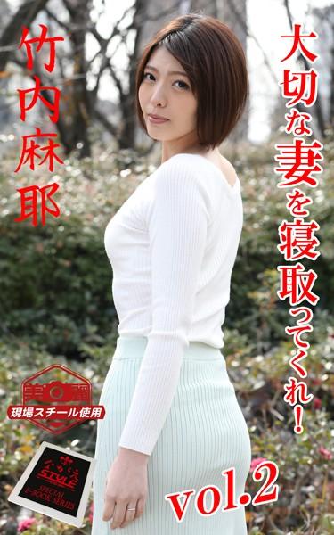 ながえSTYLE 大切な妻を寝取ってくれ! 竹内麻耶 Vol.2