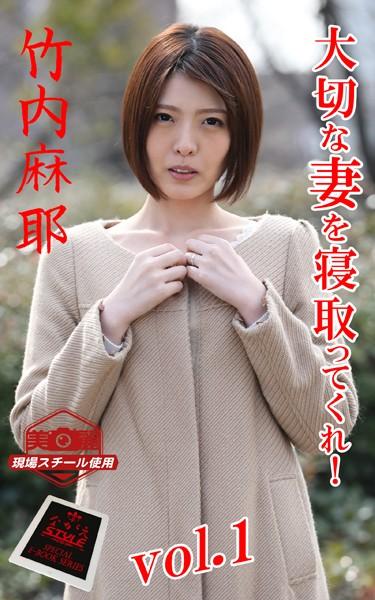 ながえSTYLE 大切な妻を寝取ってくれ! 竹内麻耶 Vol.1