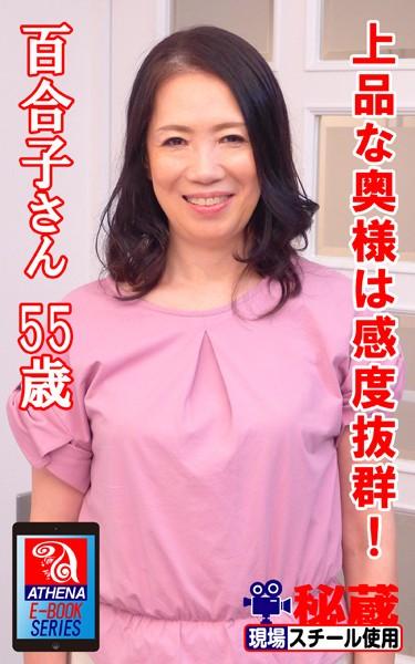アテナ映像 E-BOOK 上品な奥様は感度抜群! 百合子さん 55歳