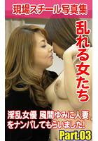 現場スチール写真集 乱れる女たち 淫乱女優 風間ゆみに人妻をナンパしてもらいました! PART.03