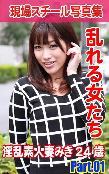 現場スチール写真集 乱れる女たち 淫乱素人妻みき24歳 PART.01