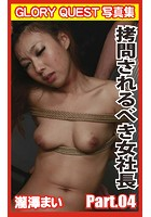 GLORY QUEST写真集 拷問されるべき女社長 PART.04