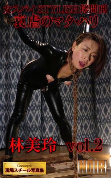 シネマジック現場スチール写真集 女スパイSTYLISH拷問刑 哀虐のマタ・ハリ 林美玲 Vol.2