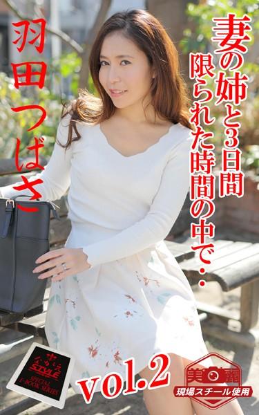 ながえSTYLE 妻の姉と3日間限られた時間の中で‥ 羽田つばさ Vol.2