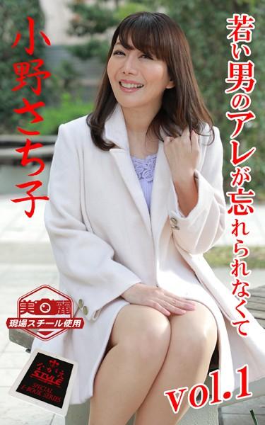 ながえSTYLE 若い男のアレが忘れられなくて 小野さち子 Vol.1