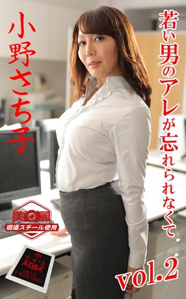 ながえSTYLE 若い男のアレが忘れられなくて 小野さち子 Vol.2