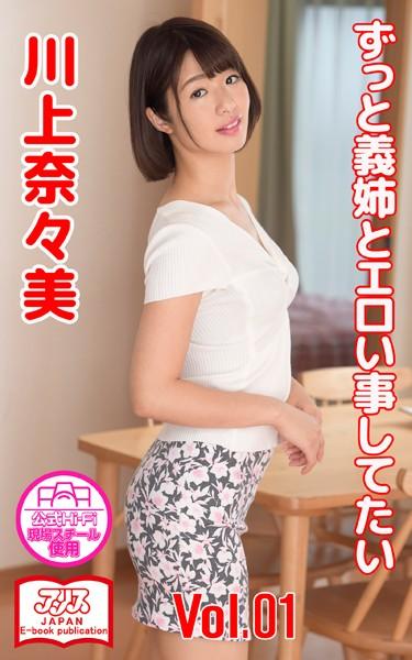 ずっと義姉とエロい事してたい 川上奈々美 Vol.1 アリスJAPAN公式E-book