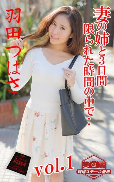 ながえSTYLE 妻の姉と3日間限られた時間の中で‥ 羽田つばさ Vol.1