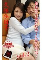 ながえSTYLE 最初は子供のため‥しかし今は‥ 久保今日子 Vol.2