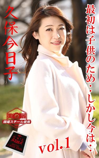 ながえSTYLE 最初は子供のため‥しかし今は‥ 久保今日子 Vol.1