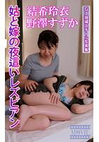 グラフィティジャパン現場スチール写真集 姑と嫁の夜●いレズビアン結希玲衣 野澤すずか