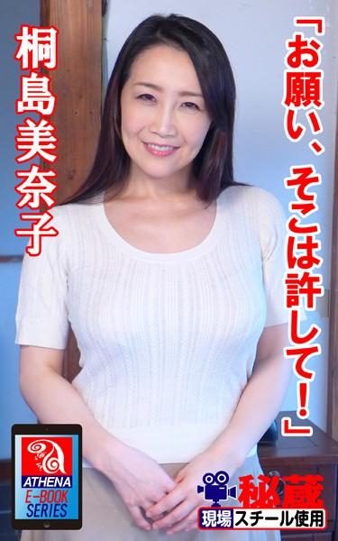 アテナ映像 E-BOOK 「お願い、そこは許して!」 桐島美奈子