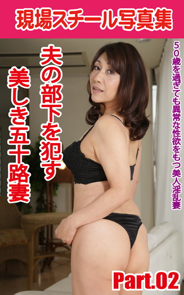MM妄想写真集 夫の部下を●す 美しき五十路妻 PART.02