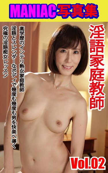 MANIAC写真集 淫語家庭教師 VOL.02
