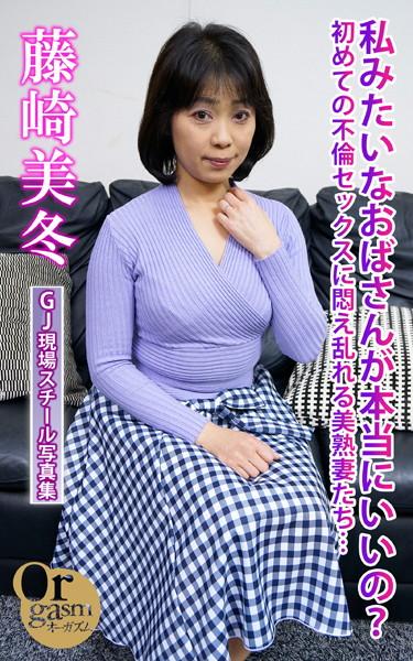 グラフィティジャパン現場スチール写真集 私みたいなおばさんが本当にいいの?初めての不倫セックスに悶え乱れる美熟妻たち…藤崎美冬