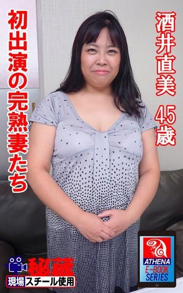 アテナ映像 E-BOOK 初出演の完熟妻たち 酒井直美 45歳