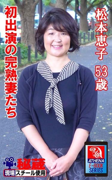 アテナ映像 E-BOOK 初出演の完熟妻たち 松本恵子 53歳