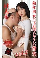 ながえSTYLE 熟年男女の下品でいやらしい情交 林美希 Vol.2