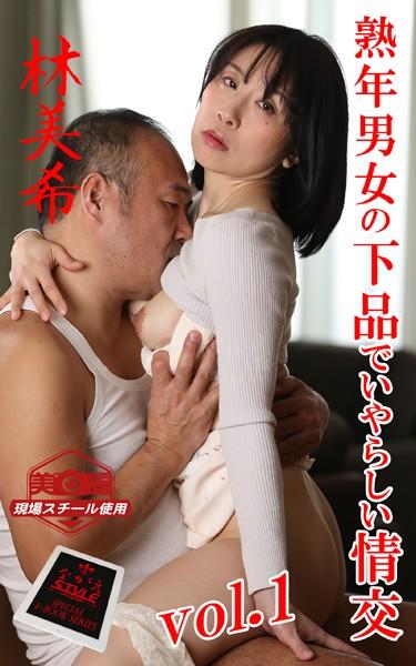 ながえSTYLE 熟年男女の下品でいやらしい情交 林美希 Vol.1