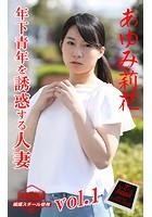 ながえSTYLE 年下青年を誘惑する人妻 あゆみ莉花 Vol.1