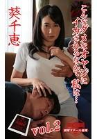 ながえSTYLE こんなダメなオヤジにイカされるなんて 私は… 葵千恵 Vol.2