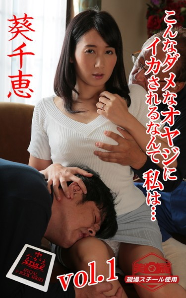 ながえSTYLE こんなダメなオヤジにイカされるなんて 私は… 葵千恵 Vol.1