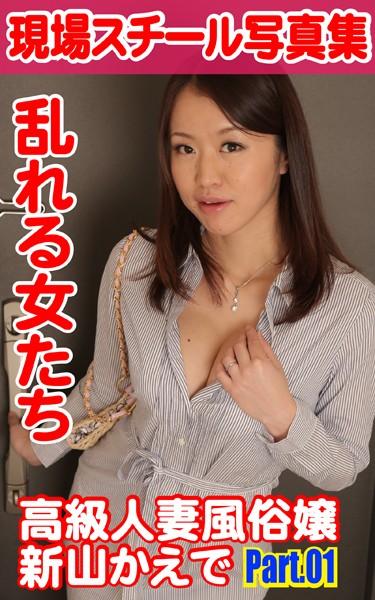現場スチール写真集 乱れる女たち 高級人妻風俗嬢 新山かえで PART.01
