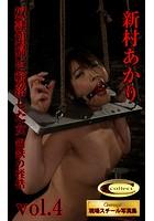 シネマジック現場スチール写真集 奴●娼婦に転落した女 鋼鉄の桎梏 新村あかり Vol.4