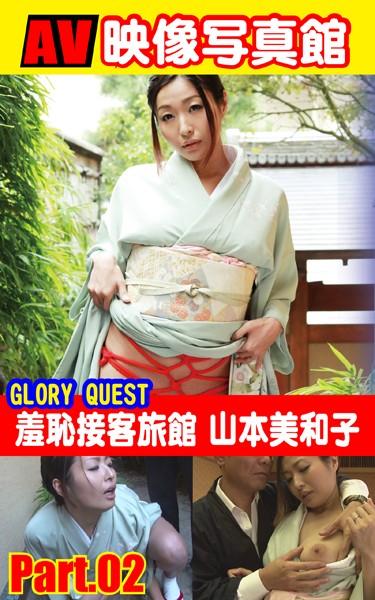 AV映像写真館 GLORY QUEST 羞恥接客旅館 山本美和子 PART.02