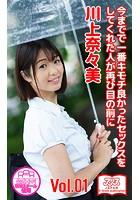 今までで一番キモチ良かったセックスをしてくれた人が再び目の前に 川上奈々美 Vol.1 アリスJAPAN公式E-book