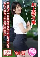 今までで一番キモチ良かったセックスをしてくれた人が再び目の前に 川上奈々美 Vol.2 アリスJAPAN公式E-book