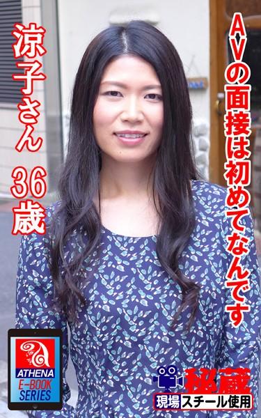 アテナ映像 E-BOOK AVの面接は初めてなんです 涼子さん 36歳