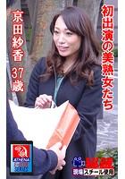 アテナ映像 E-BOOK 初出演の美熟女たち 京田紗香 37歳