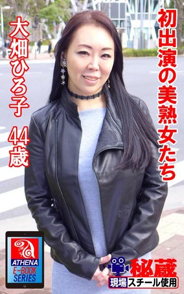 アテナ映像 E-BOOK 初出演の美熟女たち 大畑ひろ子 44歳